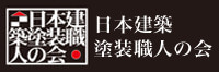 日本建築塗装職人の会