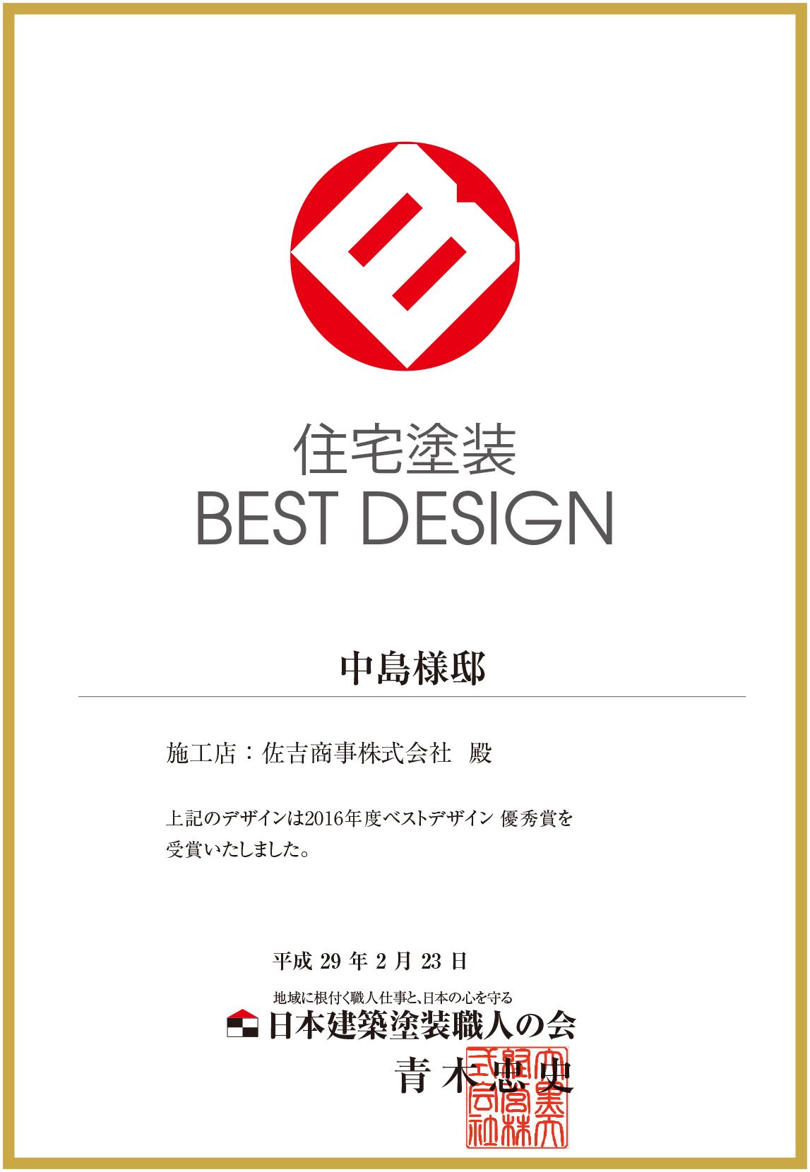 住宅塗装ベストデザイン賞優秀賞を受賞しました